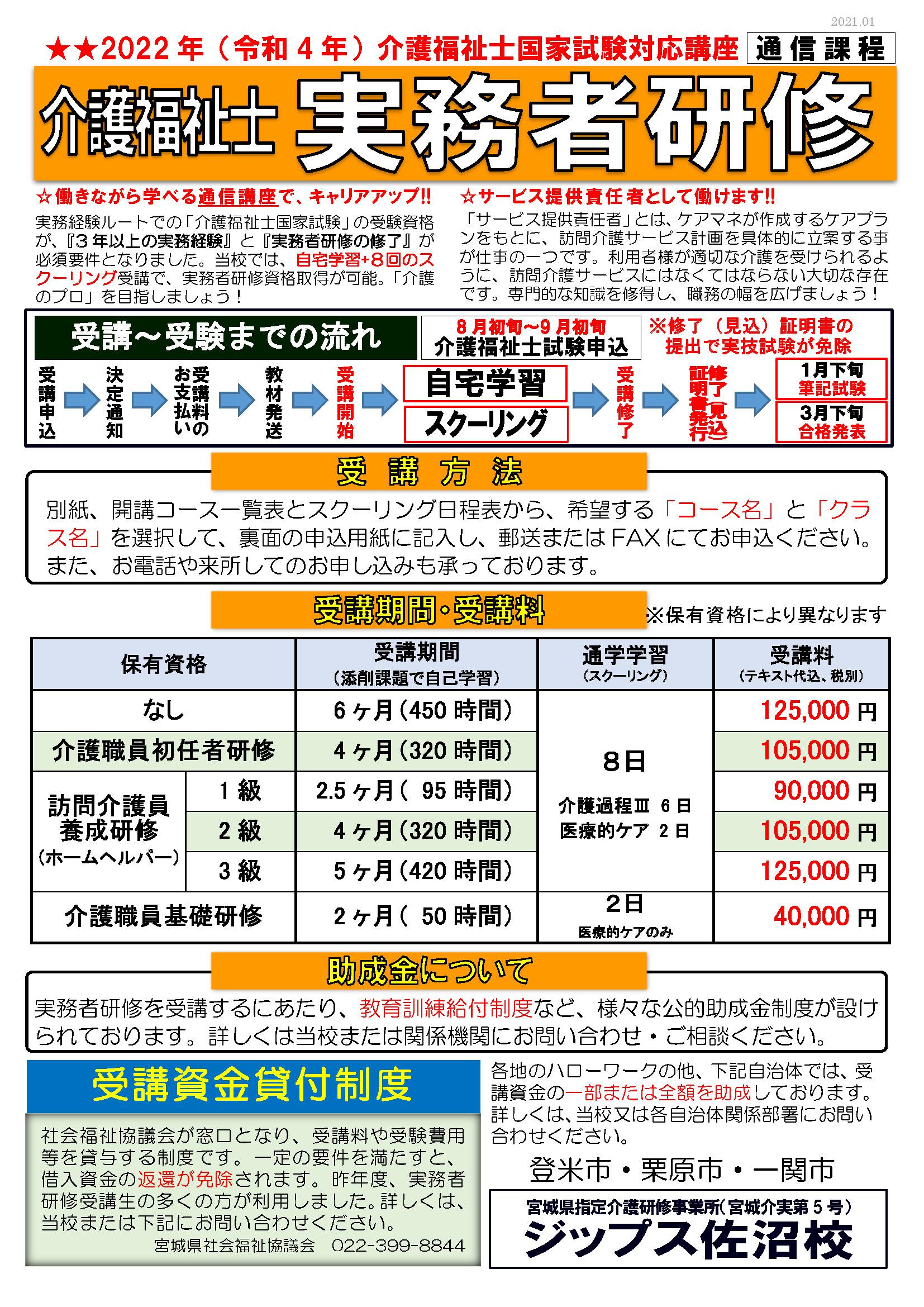 実務者総合チラシ2021年年間スケジュール版_ページ_1