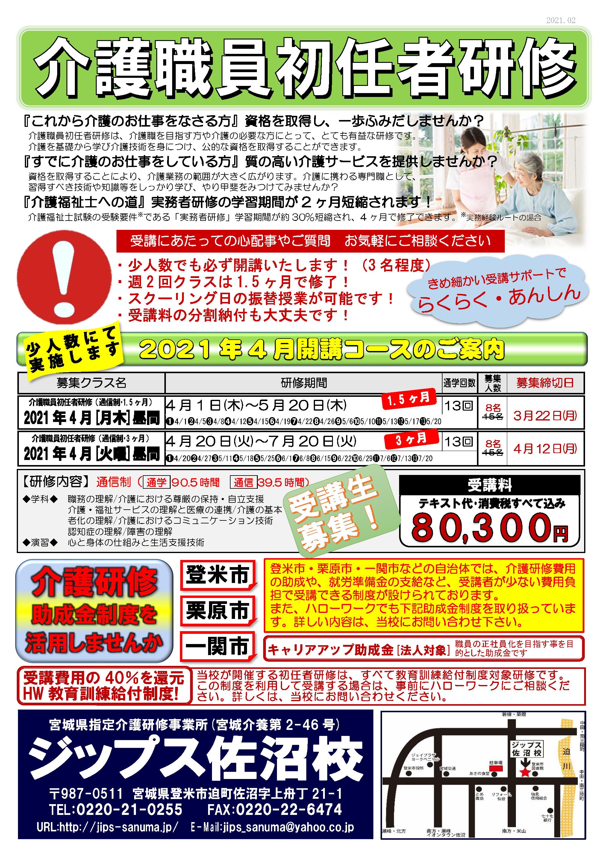 初任者研修募集チラシ2021年4月_ページ_1