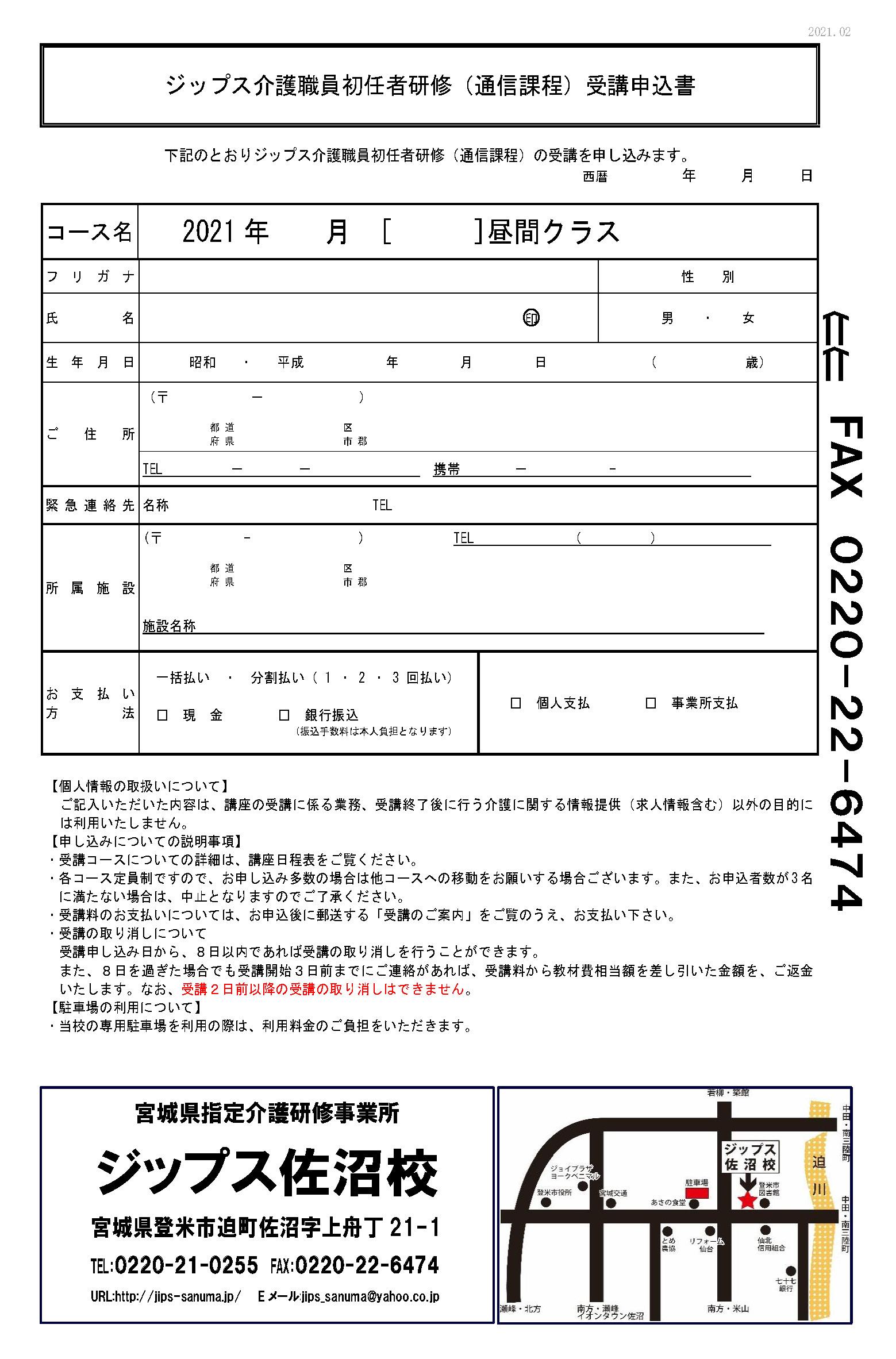 初任者研修募集チラシ2021年4月_ページ_2