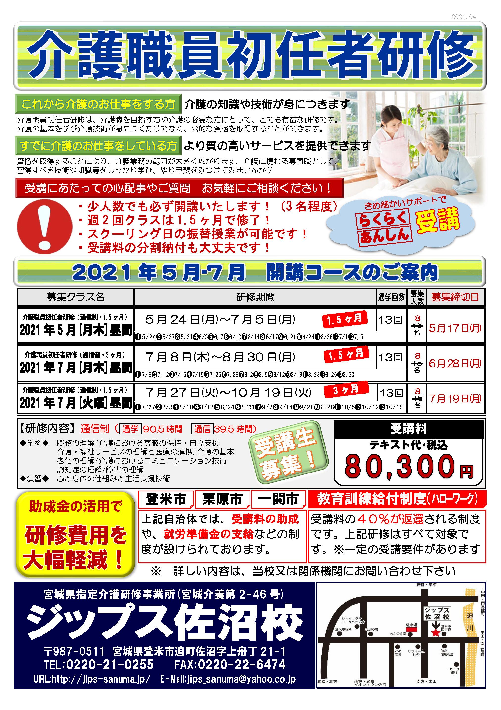 初任者研修募集チラシ2021年5月-7月_ページ_1