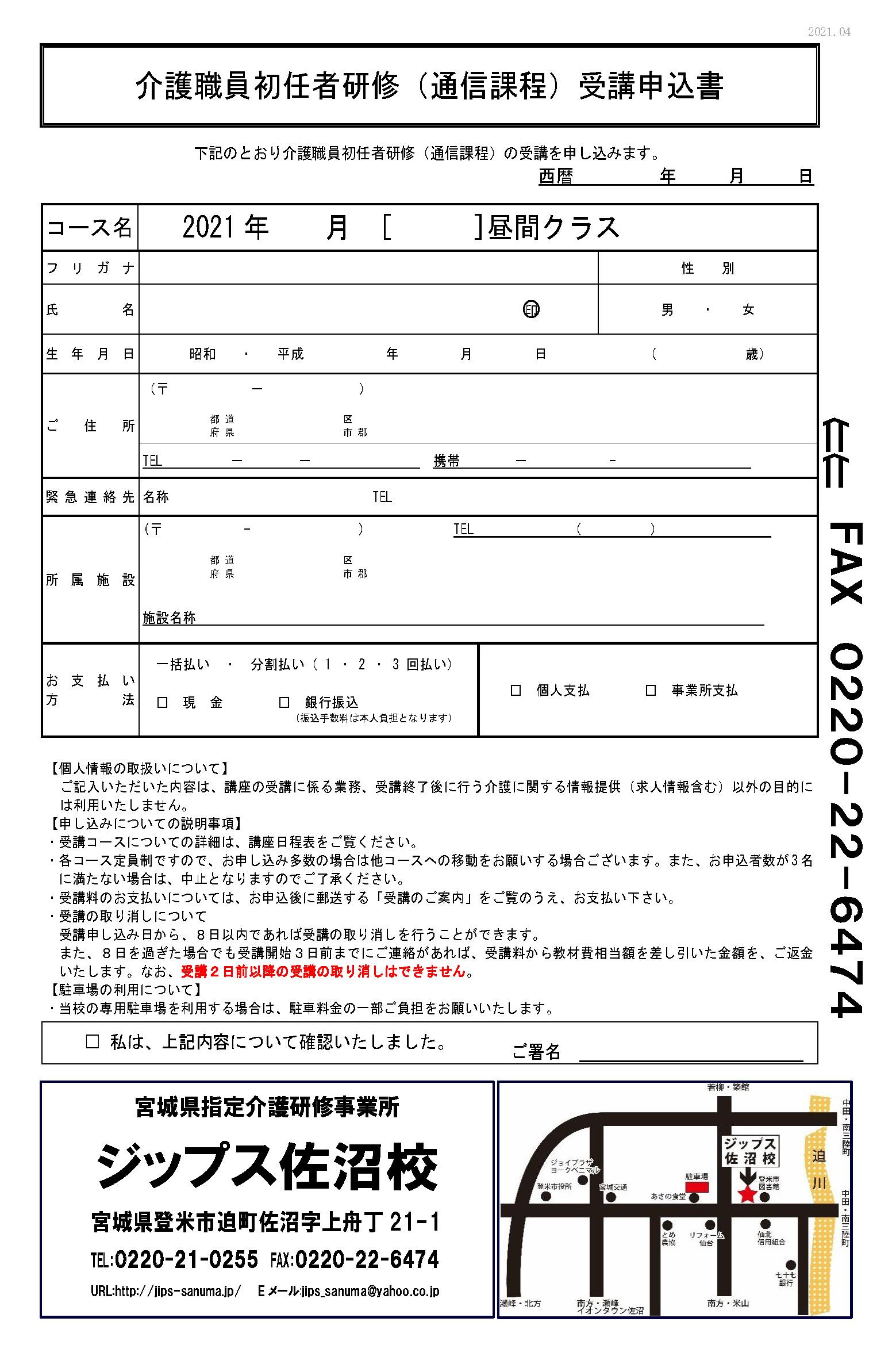 初任者研修募集チラシ2021年5月-7月_ページ_2