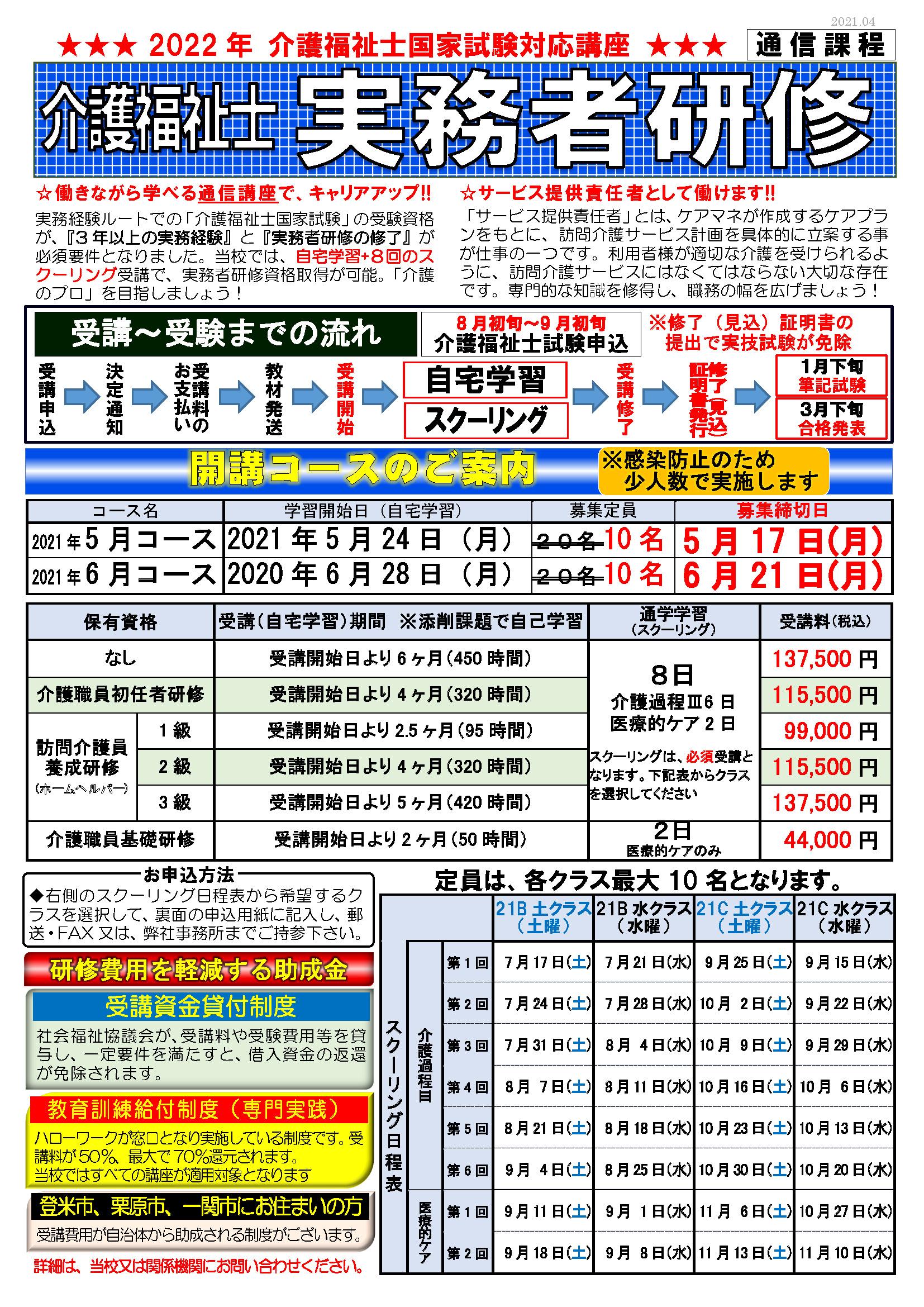 実務者募集チラシ2021年5-6月_ページ_1
