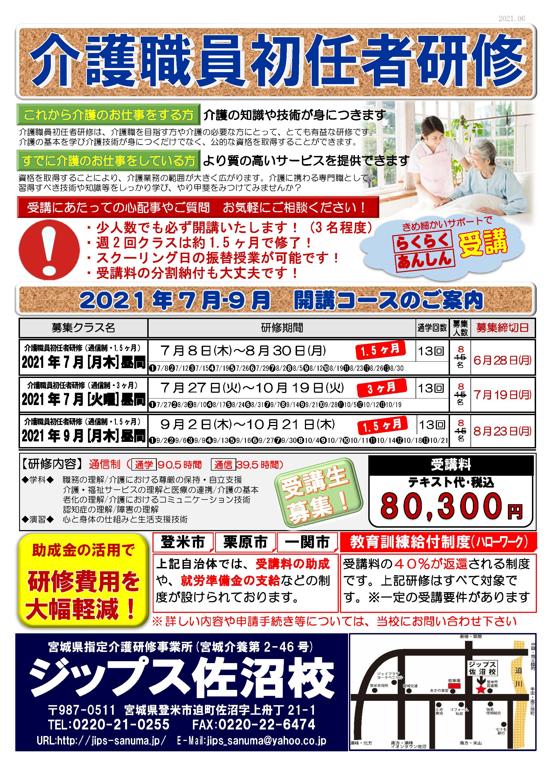 初任者研修募集チラシ2021年7月-9月_ページ_1