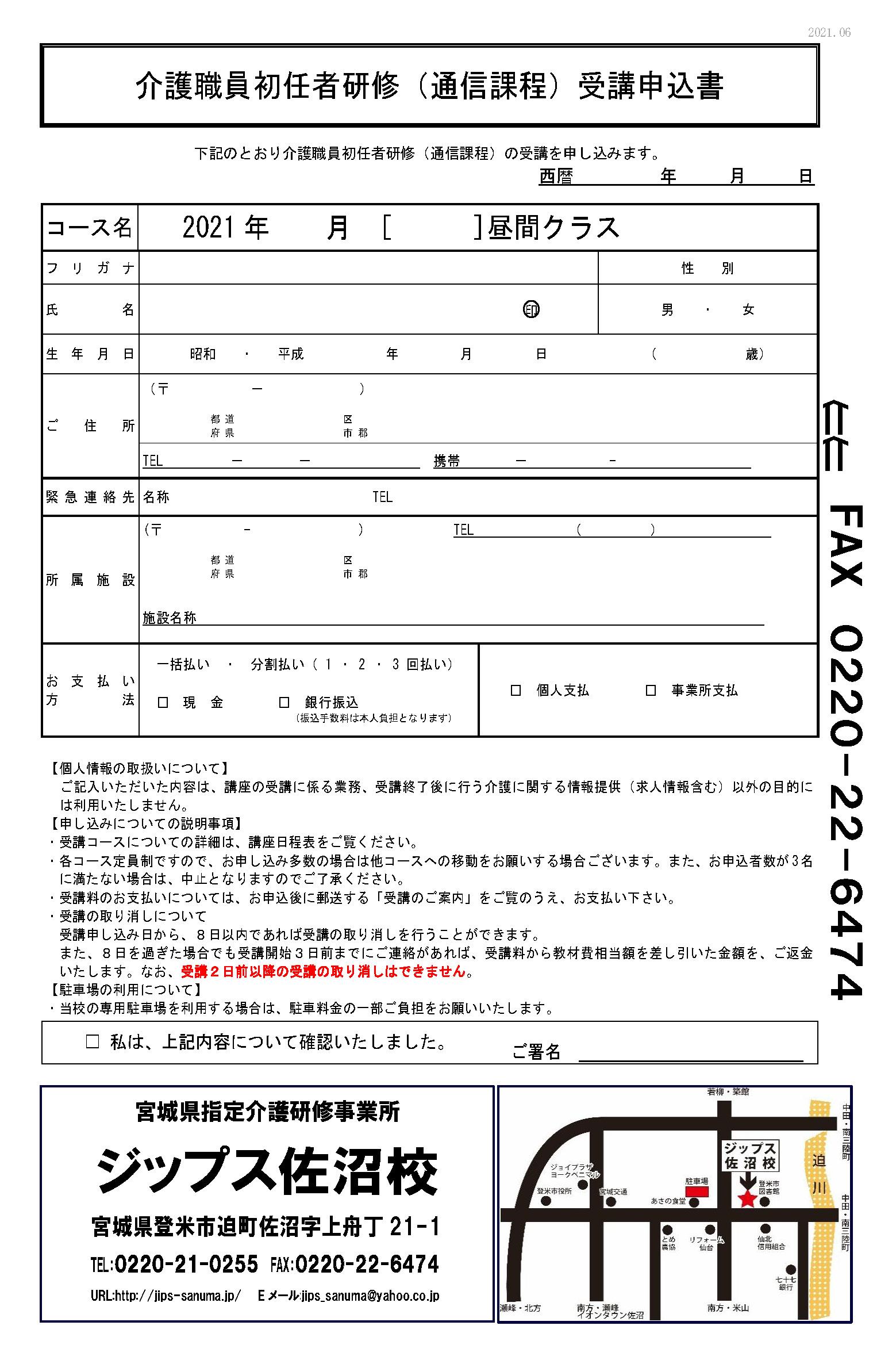 初任者研修募集チラシ2021年7月-9月_ページ_2