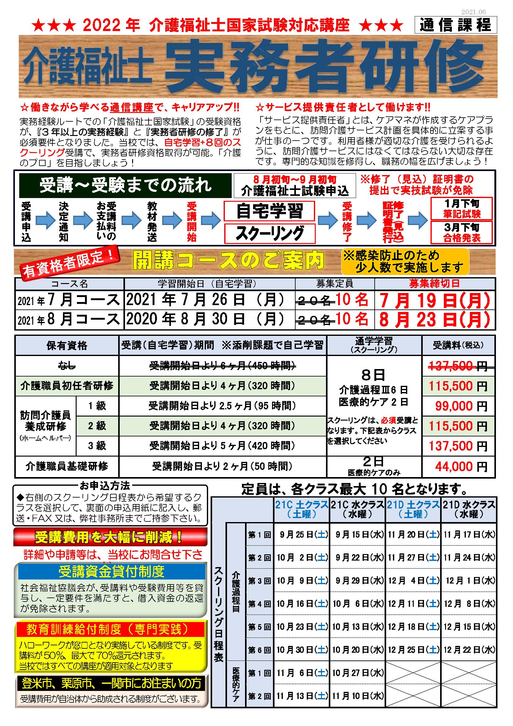 実務者募集チラシ2021年7-8月_ページ_1