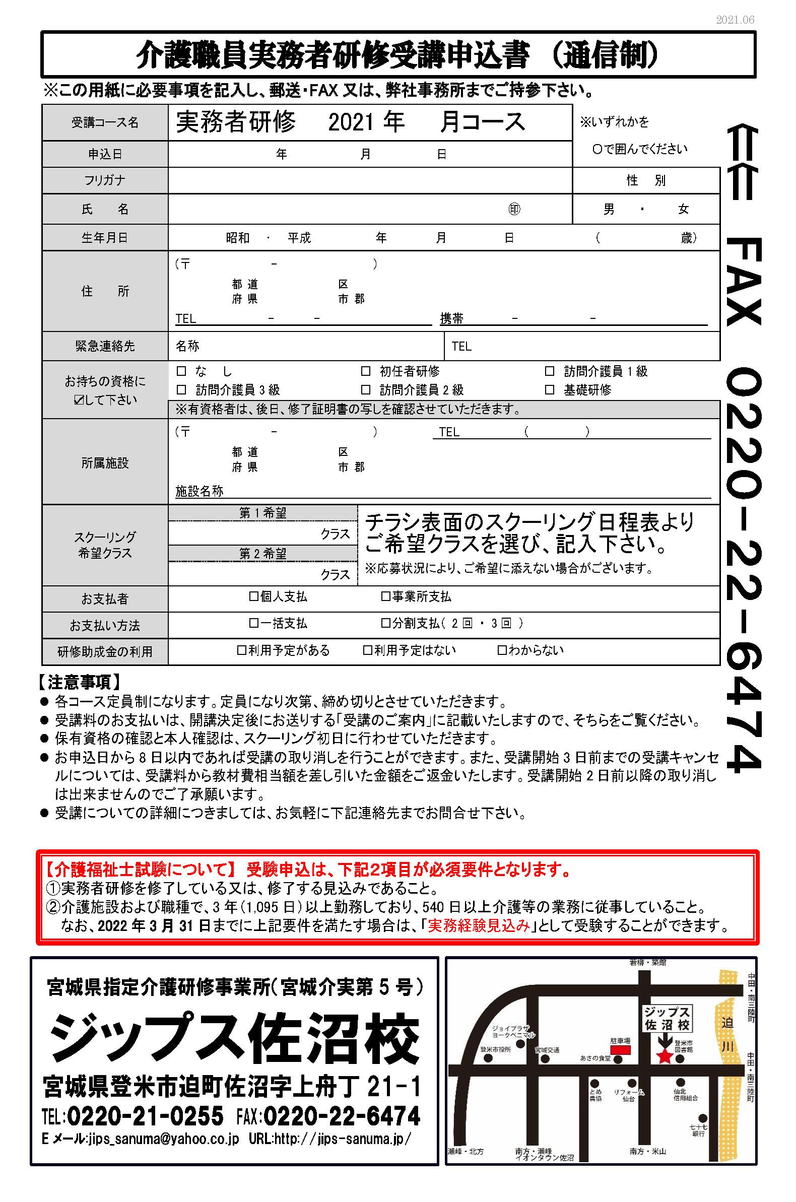実務者募集チラシ2021年7-8月_ページ_2