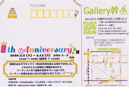 8thアニバーサリー展 202004