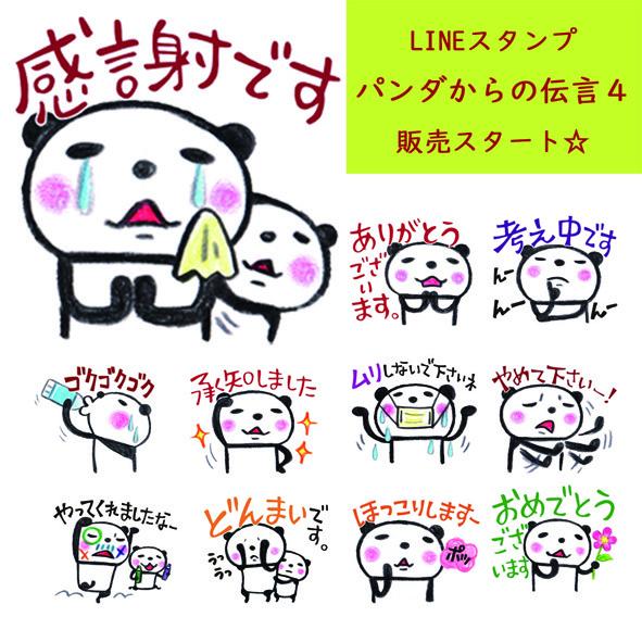 ブログーLINEパンダからの伝言4