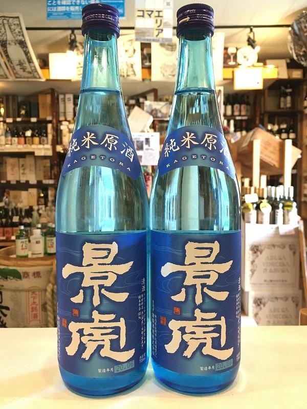 景虎純米ブルー