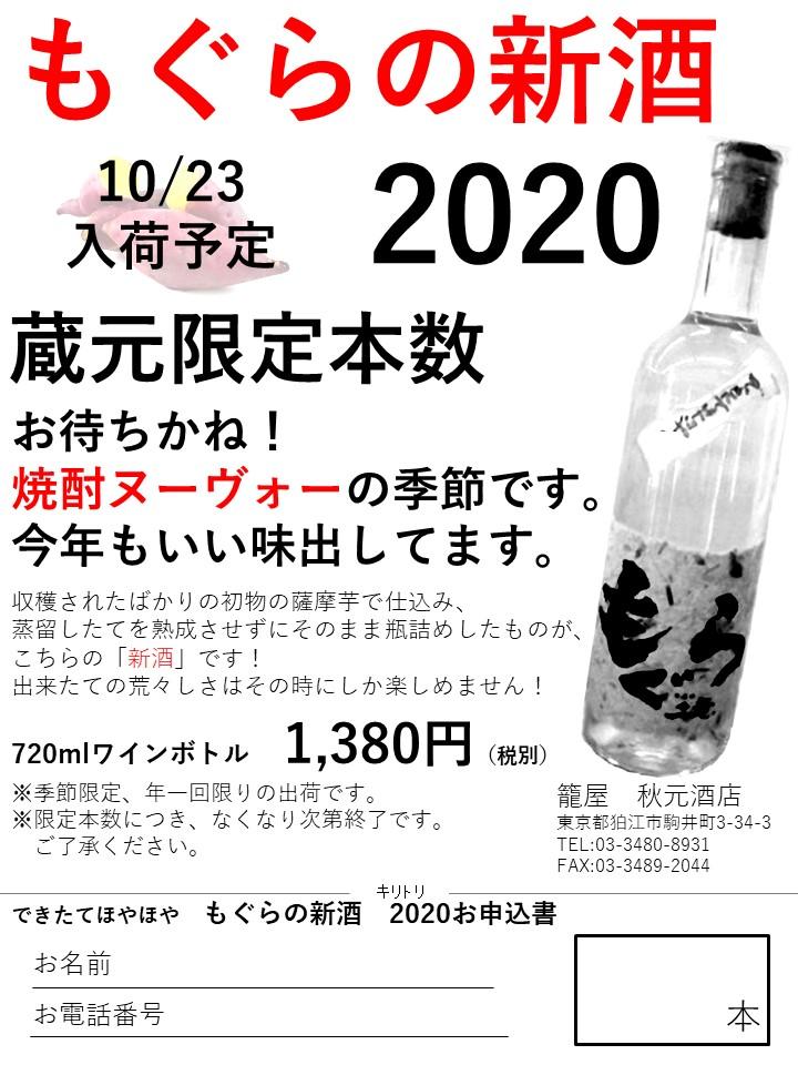 もぐらの新酒2020