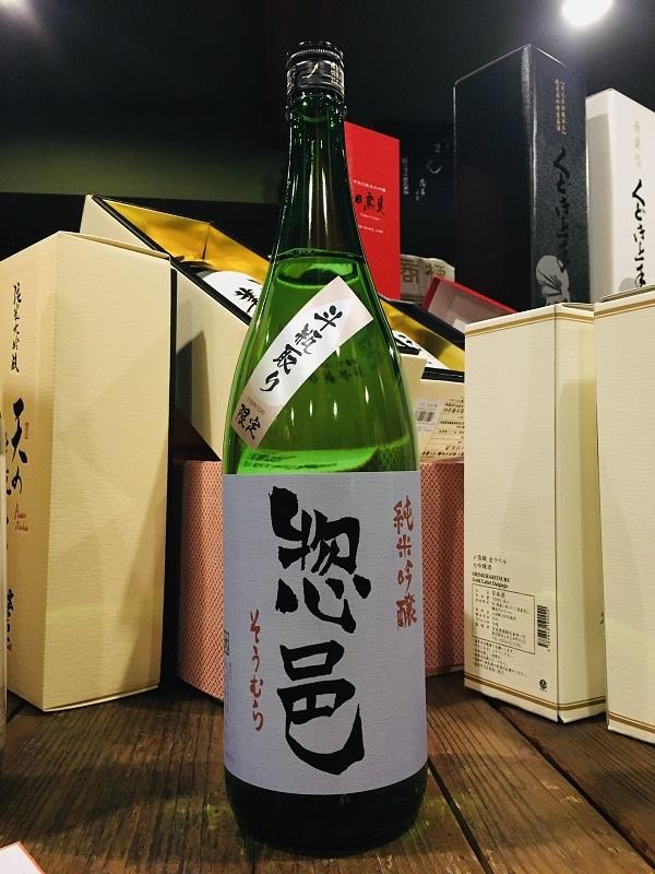 soumura_20201222185110e28.jpg