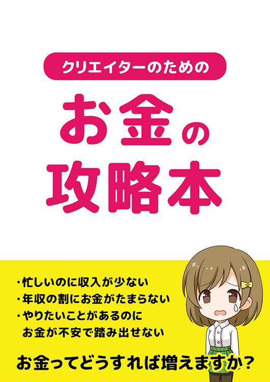 okane_hyoushi1.jpg