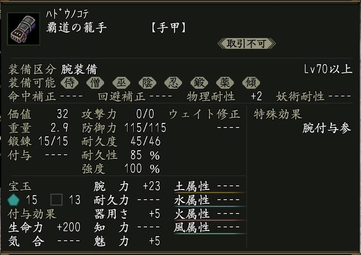 201229覇道の小手