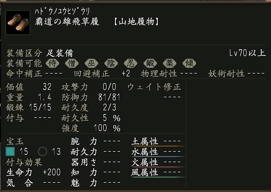 201229覇道の草履