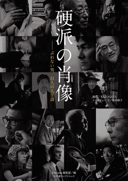 硬派の肖像京都001