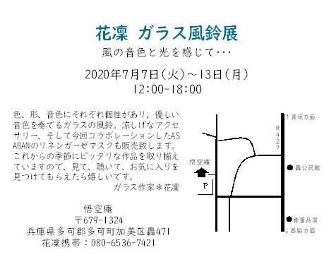 花凜ガラス風鈴展2020(宛名)s
