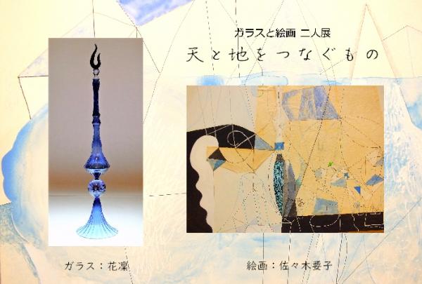 ガラスと絵画二人展