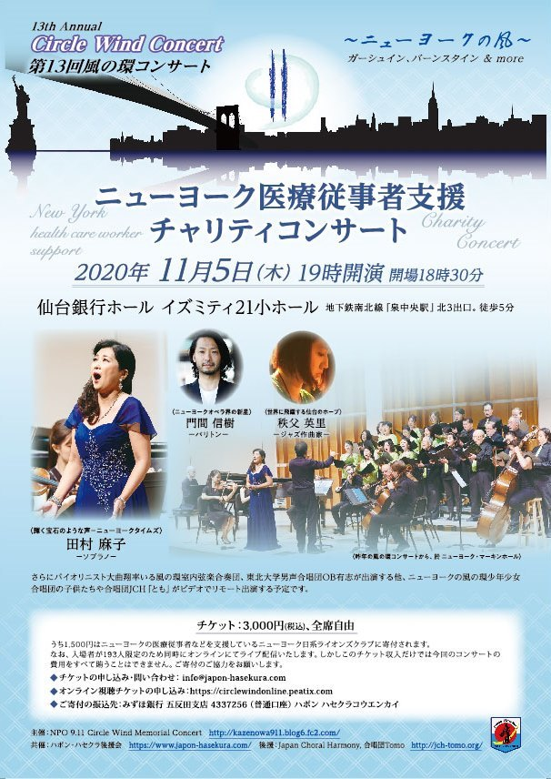 2020 concert flyer web