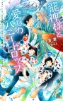 2010龍神様と愛しのハニードロップ