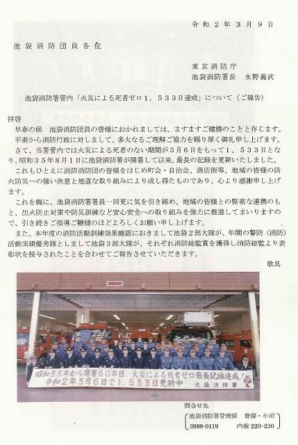 200314ikebukurokasaizero.jpg