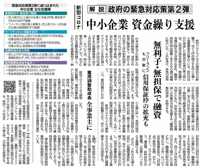 200314murishi.jpg