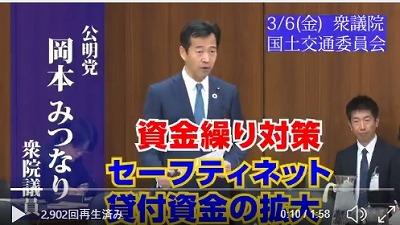 200317okamoto.jpg