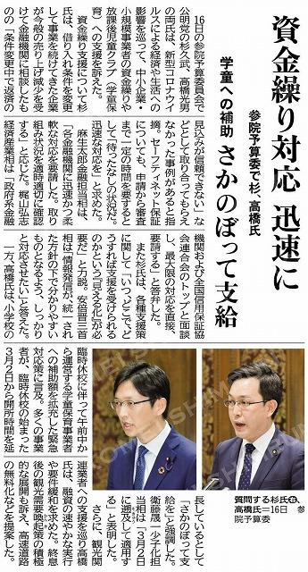 200317sugitakahashi.jpg