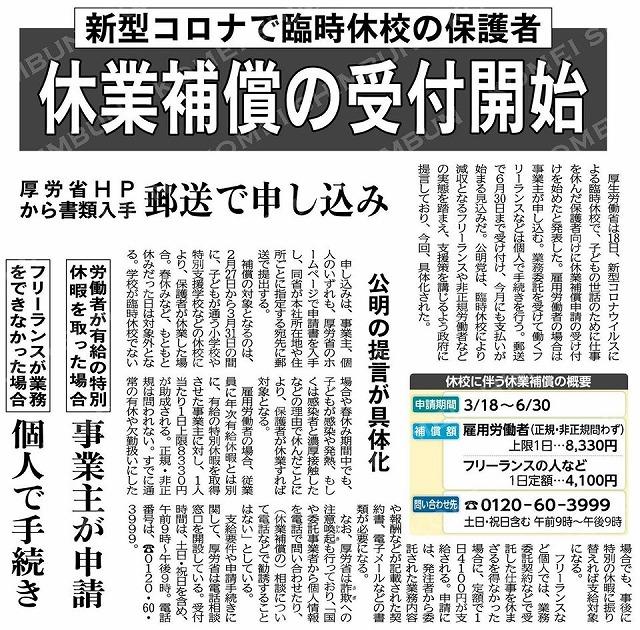 200319uketukekaishi.jpg