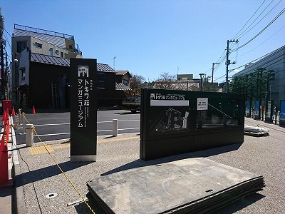 200320tokiwa1.jpg