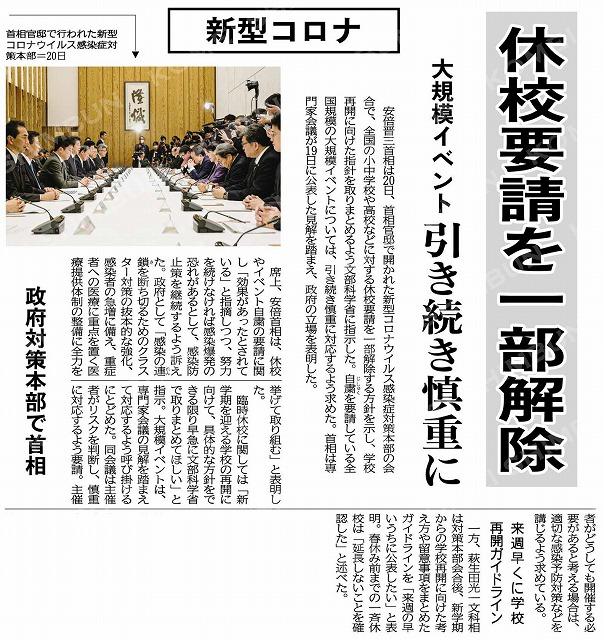 200321kyuukouichiji.jpg