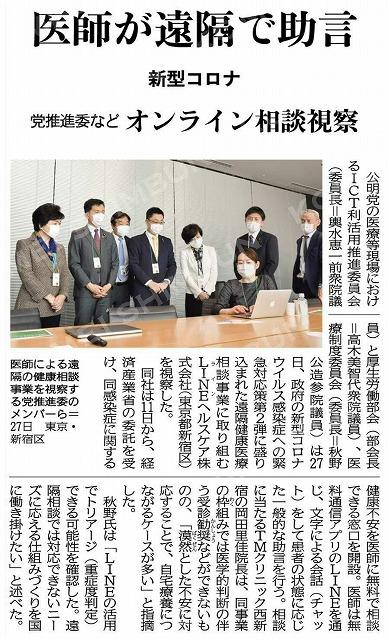 200328LINEishi.jpg