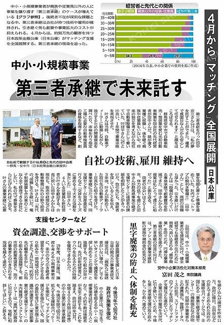 200328jigyousyoukei.jpg