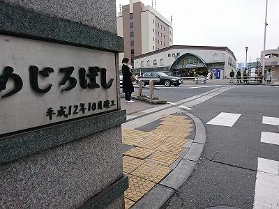 200330mejirobashi.jpg