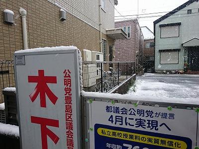 200330yuki.jpg