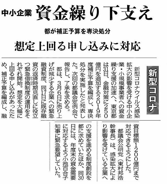 200401toyuushi.jpg
