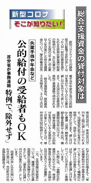200403sougoushien.jpg