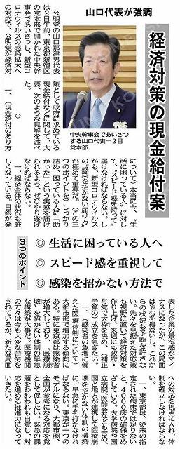200403yamaguchi.jpg