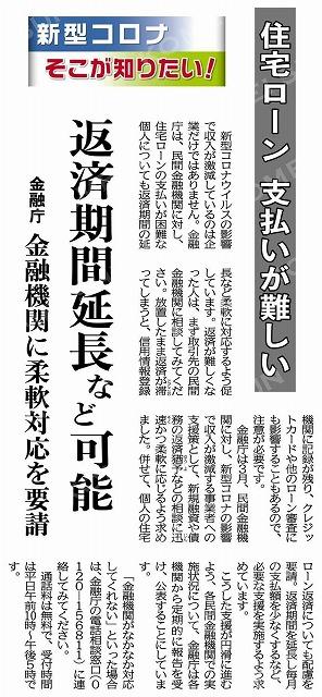 200404jyuutakuro-nn.jpg