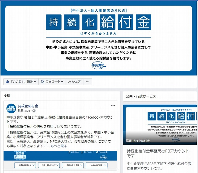 200501jizokukaishi.jpg