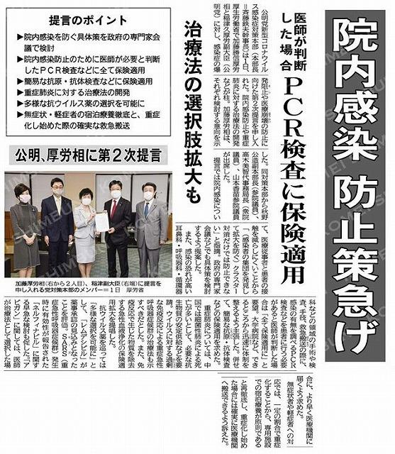 200502innaikansenboushi.jpg