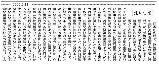 200511hokutoshichisei.jpg