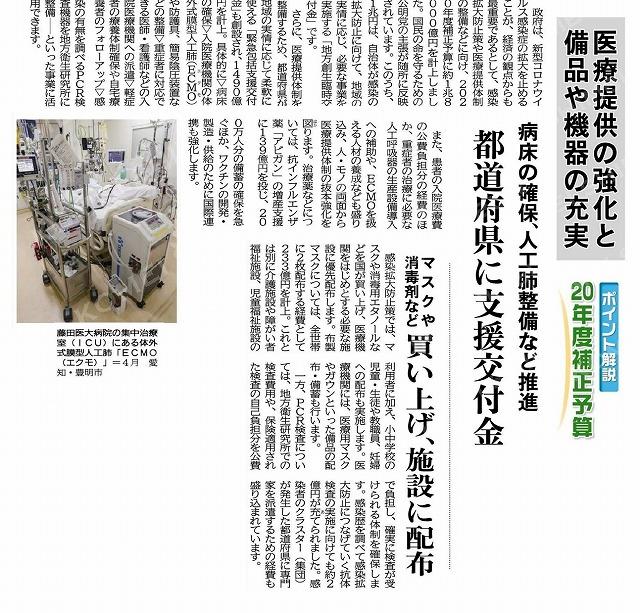 200511iryoubihinkyoukyuu.jpg