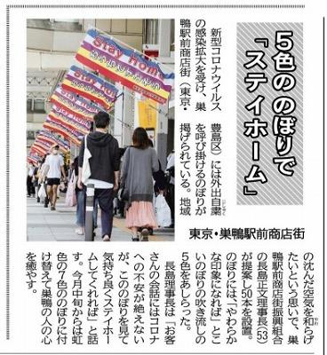 200511sugamo.jpg