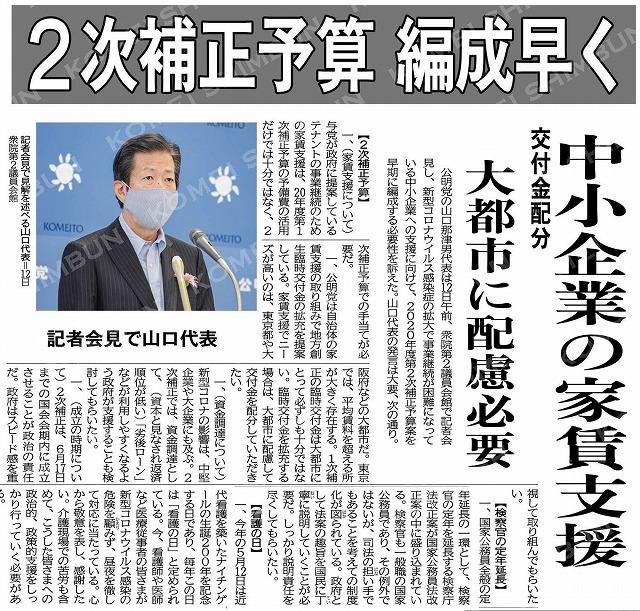 200513yamaguchiyachinshien.jpg