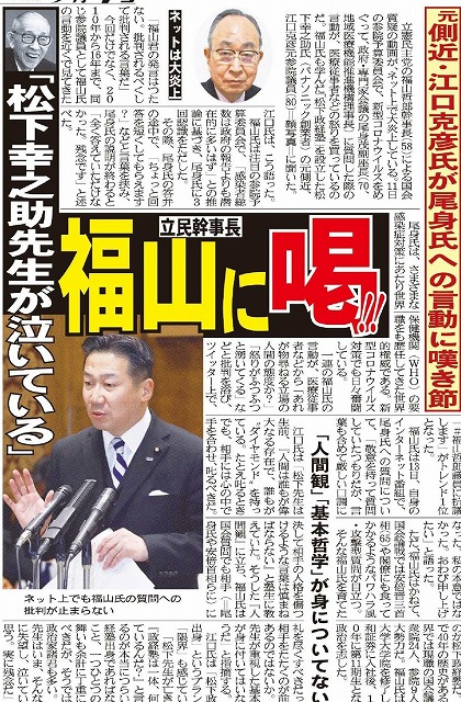 200514fukuyama.jpg