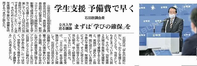 200514gakuseiishida_2020051511440814f.jpg
