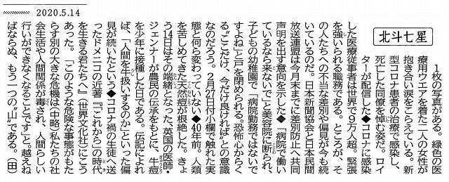 200514hokuto.jpg