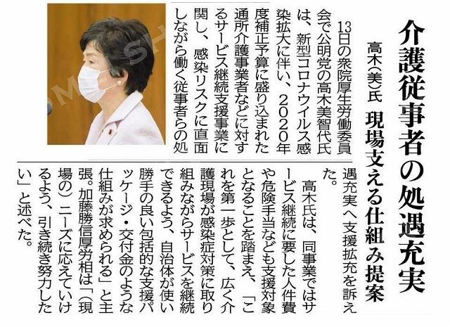 200514kaigojyuujisya.jpg