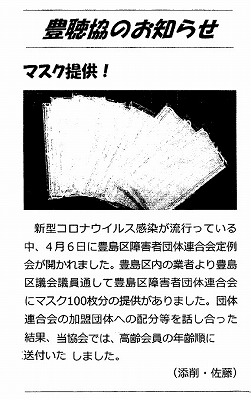 200514roukyoumask.jpg