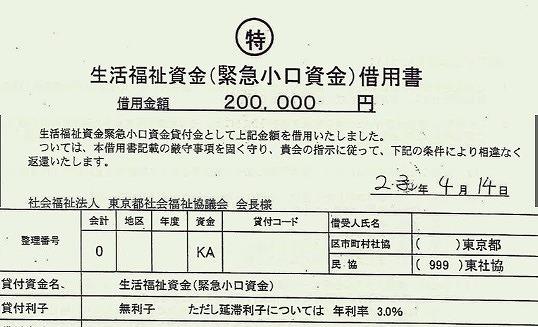 200515seikatushikin.jpg